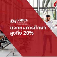 ทุนการศึกษาจากมหาลัยออสเตรเลีย กับ Griffith University