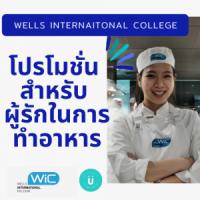 เสนอโปรโมชั่นสำหรับผู้ที่รักในการทำอาหารจาก WIC