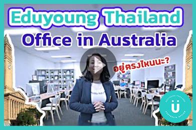 EduYoung Brisbane Office