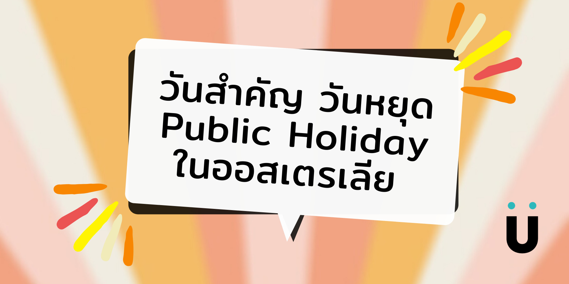 Public Holiday Australia