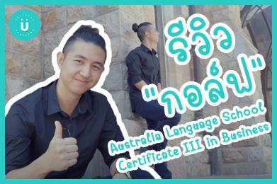รีวิวชีวิตนักเรียนในออสเตรเลีย - TFoA