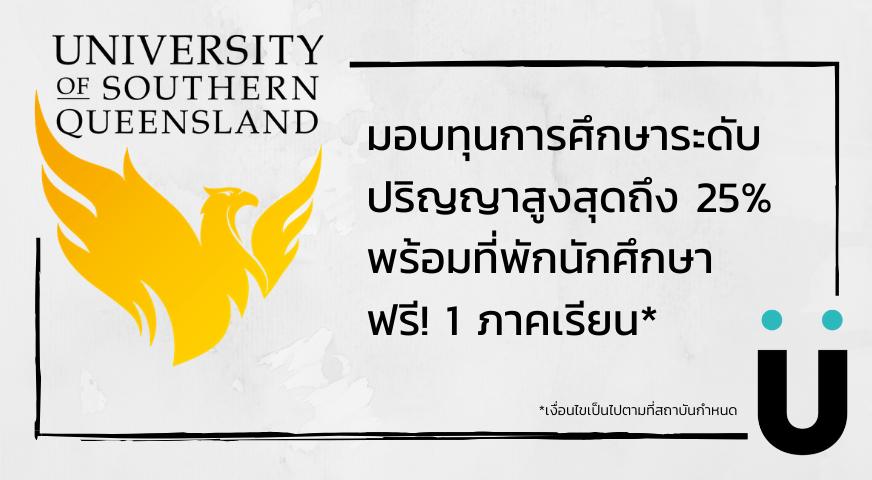 USQ - ทุนการศึกษา เรียนต่อมหาวิทยาลัย