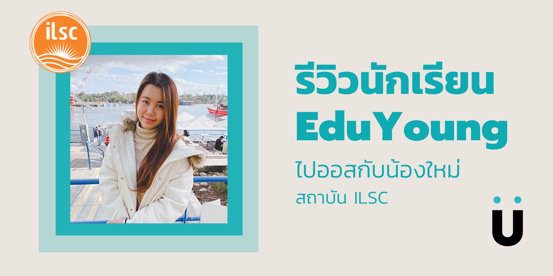 รีวิวเรียนภาษากับ ILSC