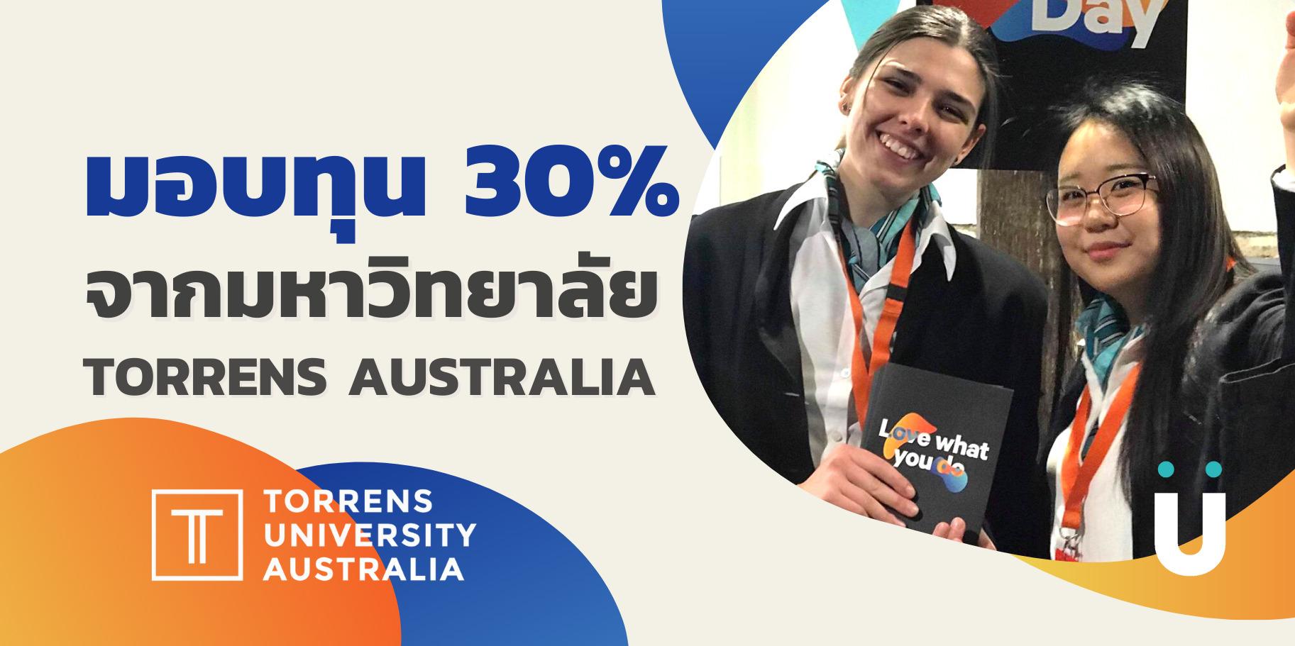 ทุนการศึกษา ทุนเรียนต่อ ออสเตรเลีย