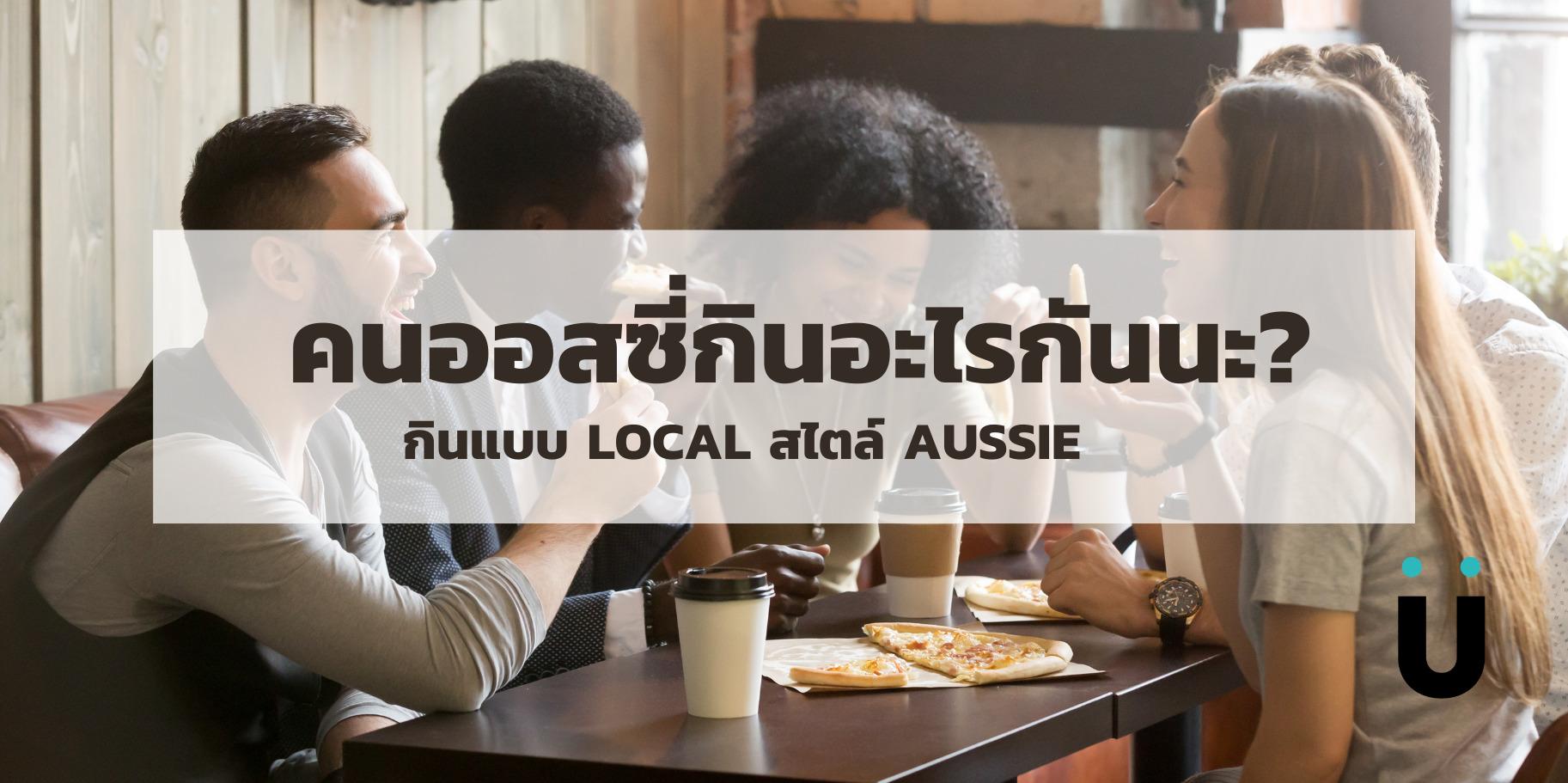 อาหาร ของกิน ออสเตรเลีย