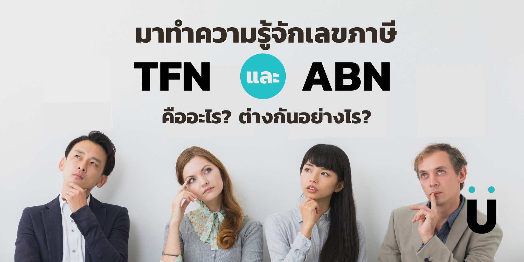 เลข ภาษี TFN ABN
