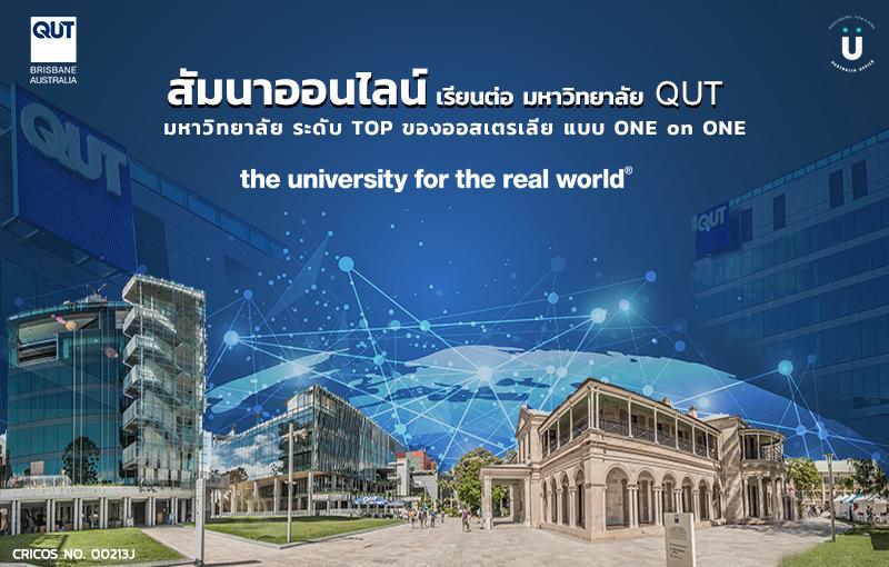 เรียนต่อ มหาวิทยาลัย QUT